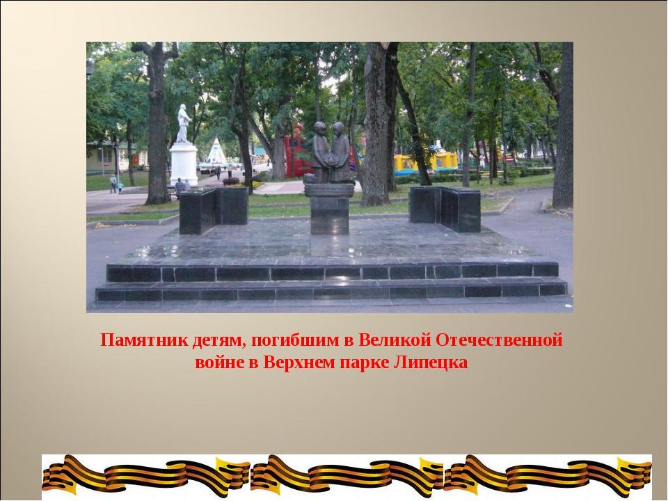 Памятник детям, погибшим в Великой Отечественной войне в Верхнем парке Липецка
