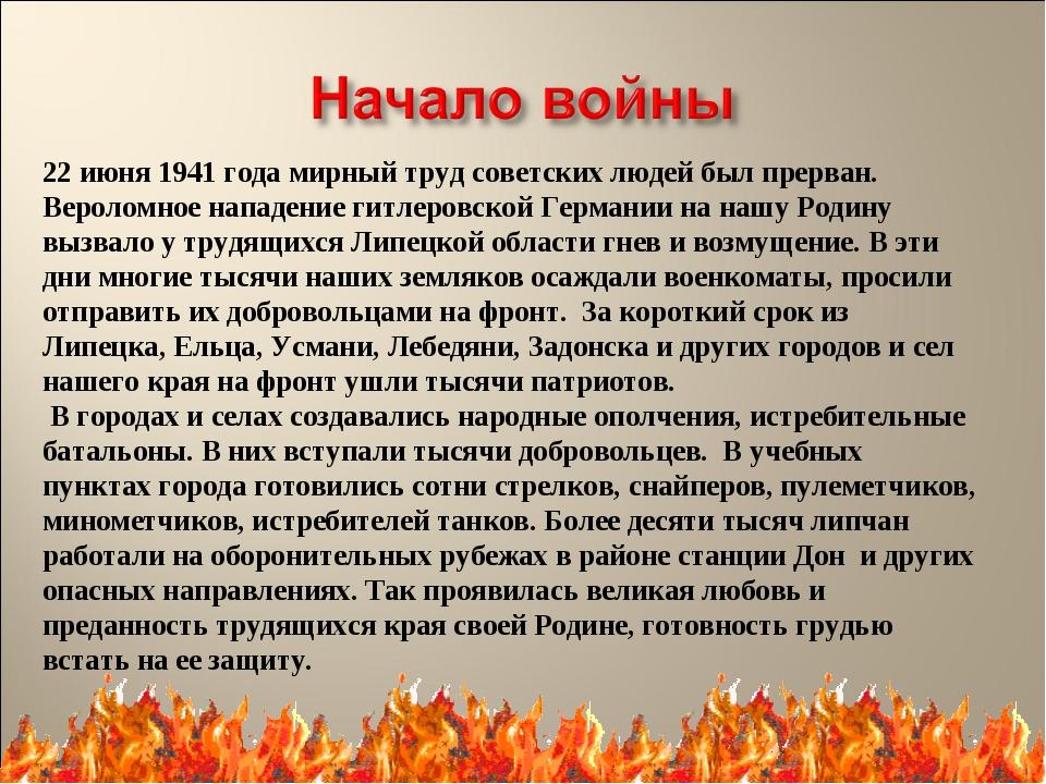 22 июня 1941 года мирный труд советских людей был прерван. Вероломное нападен...