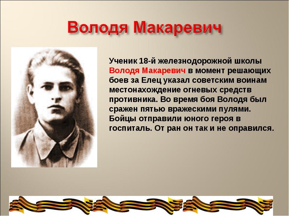 Ученик 18-й железнодорожной школы Володя Макаревич в момент решающих боев за...