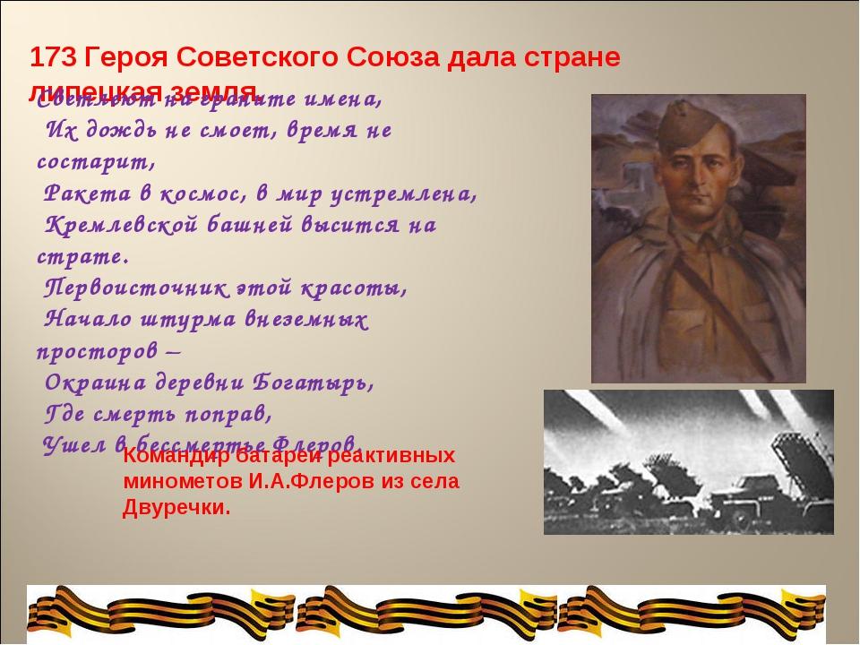 173 Героя Советского Союза дала стране липецкая земля. Светлеют на граните им...