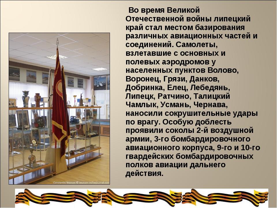 Во время Великой Отечественной войны липецкий край стал местом базирования р...