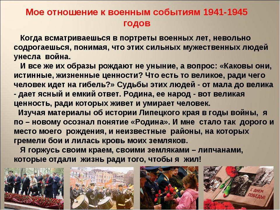 Мое отношение к военным событиям 1941-1945 годов Когда всматриваешься в портр...