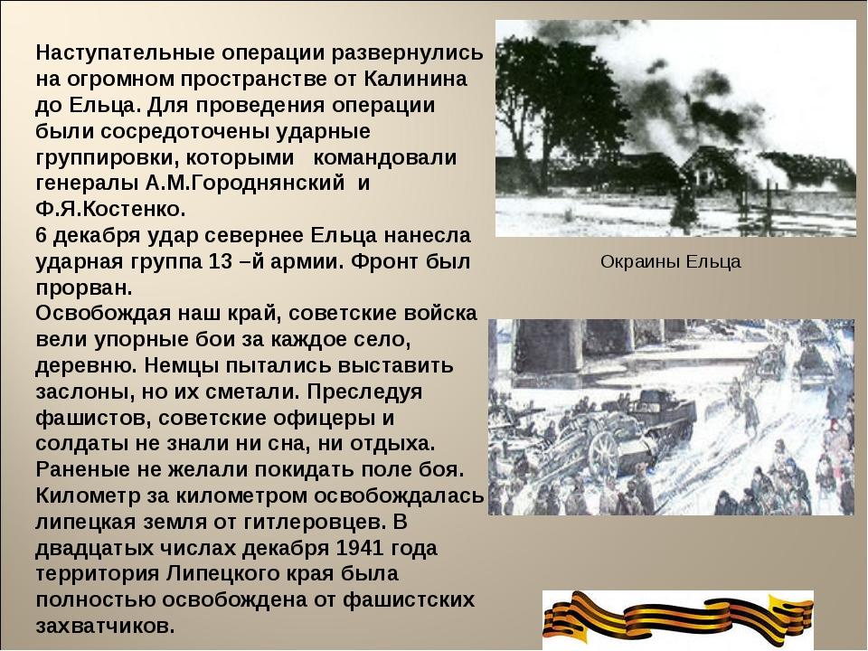 Окраины Ельца Наступательные операции развернулись на огромном пространстве о...