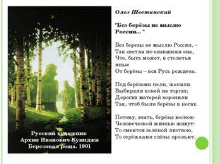 Русский художник Архип Иванович Куинджи Березовая роща. 1901 Олег Шестинский