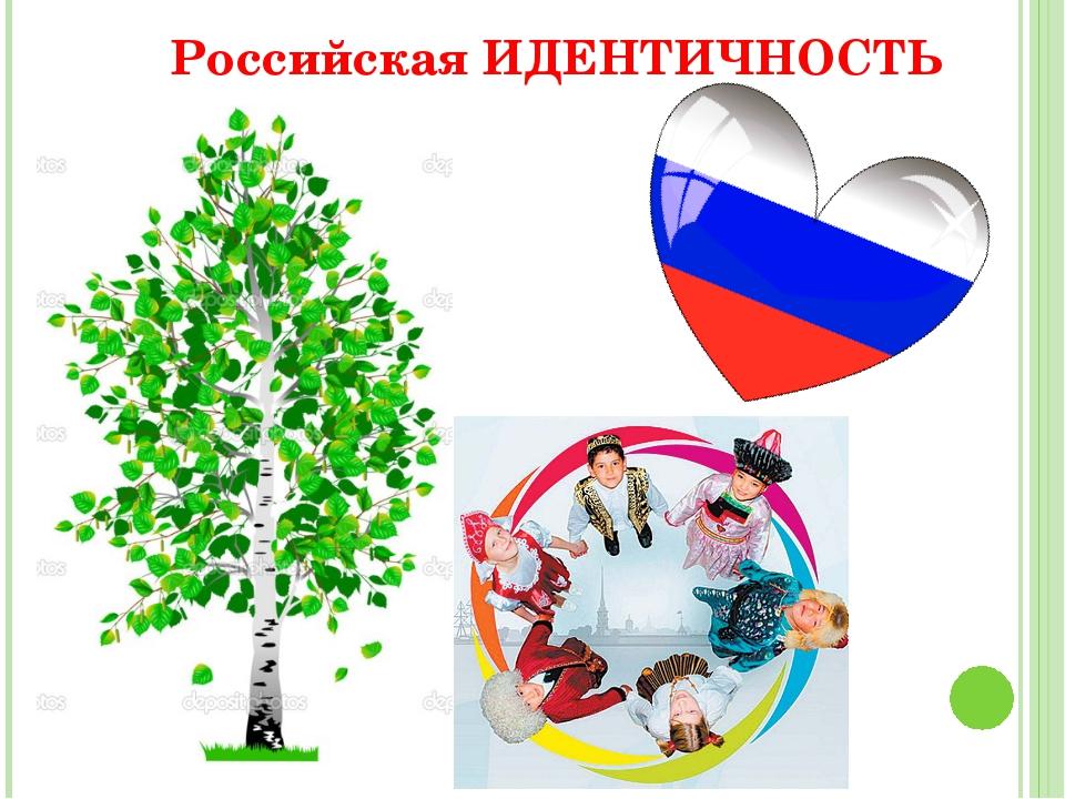 Российская ИДЕНТИЧНОСТЬ