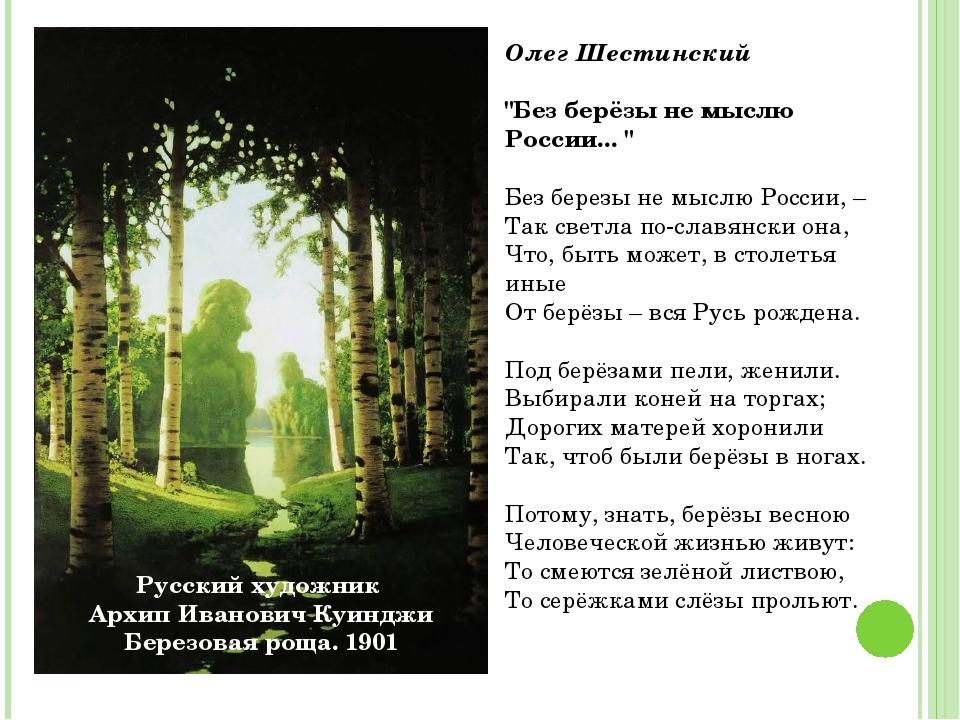 Русский художник Архип Иванович Куинджи Березовая роща. 1901 Олег Шестинский...