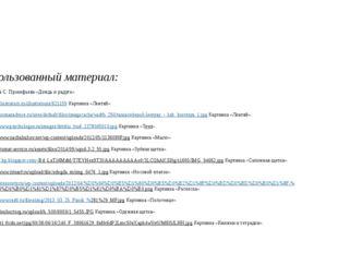 Использованный материал: музыка С. Прокофьева «Дождь и радуга». http://illus