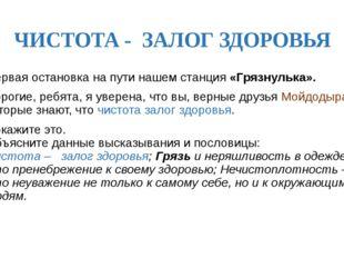ЧИСТОТА - ЗАЛОГ ЗДОРОВЬЯ Первая остановка на пути нашем станция «Грязнулька».