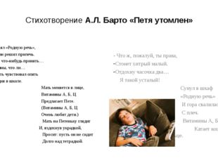 Стихотворение А.Л. Барто «Петя утомлен» Петя взял «Родную речь», На диван реш