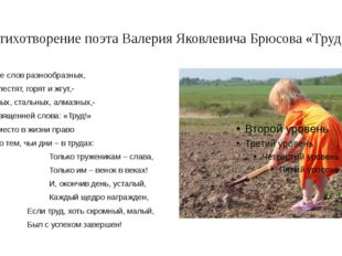 Стихотворение поэта Валерия Яковлевича Брюсова «Труд» В мире слов разнообра