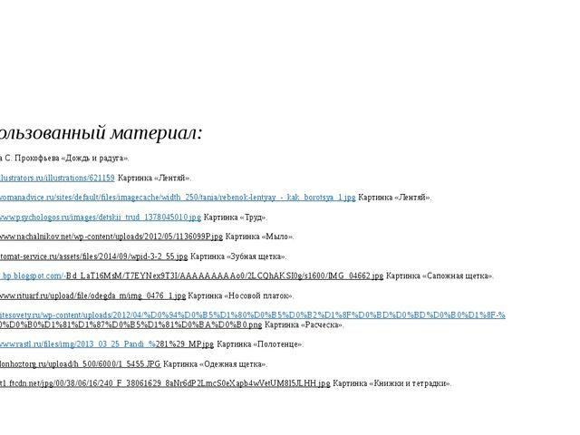 Использованный материал: музыка С. Прокофьева «Дождь и радуга». http://illus...