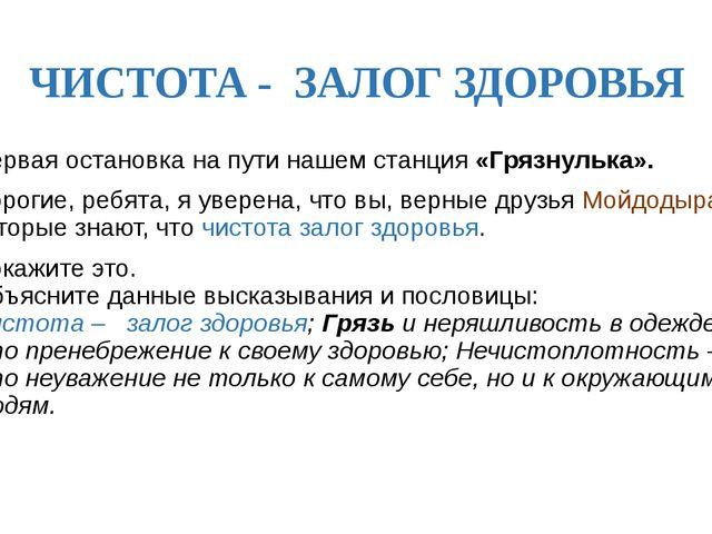 ЧИСТОТА - ЗАЛОГ ЗДОРОВЬЯ Первая остановка на пути нашем станция «Грязнулька»....