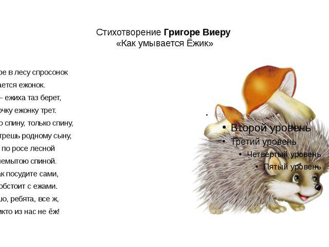 Стихотворение Григоре Виеру «Как умывается Ёжик» На заре в лесу спросонок Ум...