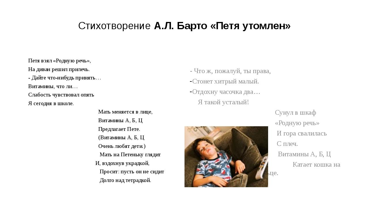 Стихотворение А.Л. Барто «Петя утомлен» Петя взял «Родную речь», На диван реш...