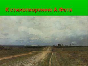 К стихотворению А.Фета