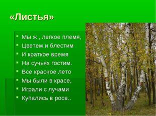 «Листья» Мы ж , легкое племя, Цветем и блестим И краткое время На сучьях гост