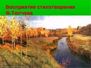 Восприятие стихотворения Ф.Тютчева