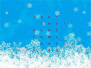 наст снег иней лыжи мороз коньки