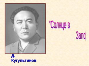 Д. Кугультинов