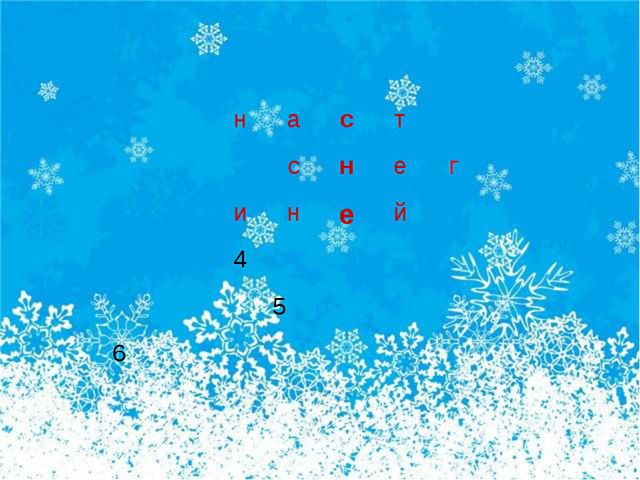 наст снег иней 4 5 6