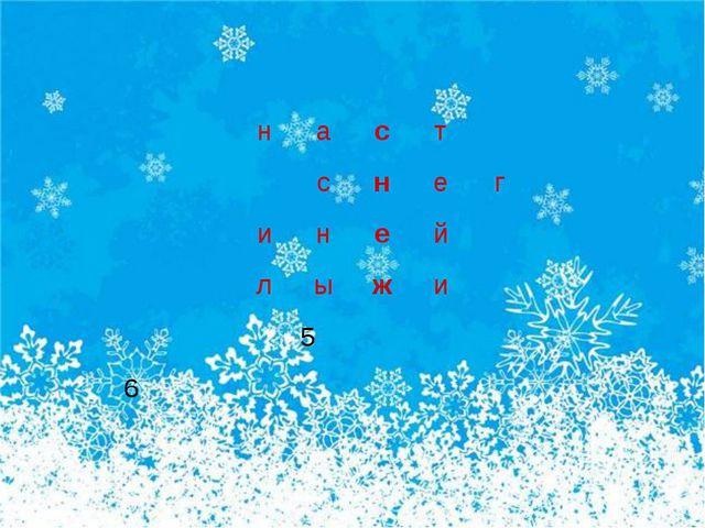 наст снег иней лыжи 5 6
