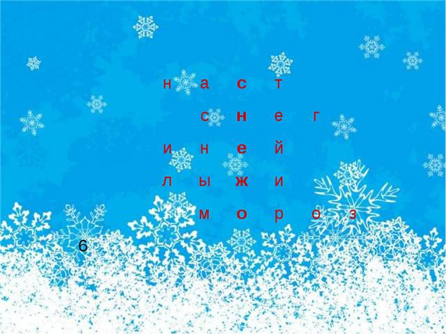 наст снег иней лыжи мороз 6
