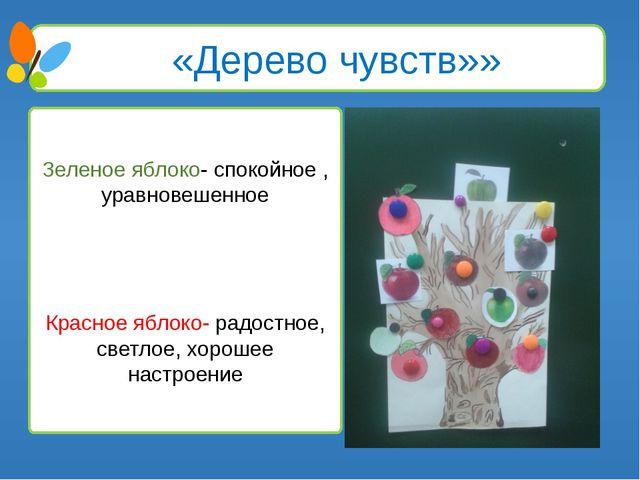 «Дерево чувств»» Зеленое яблоко- спокойное , уравновешенное Красное яблоко-...