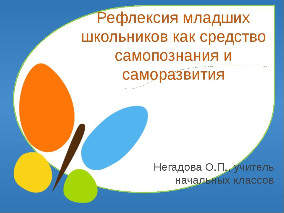 Рефлексия младших школьников как средство самопознания и саморазвития Негадо...