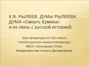 К.Ф. РЫЛЕЕВ. ДУМЫ РЫЛЕЕВА. ДУМА «Смерть Ермака» и ее связь с русской историей