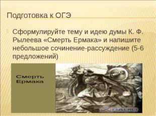 Подготовка к ОГЭ Сформулируйте тему и идею думы К. Ф. Рылеева «Смерть Ермака