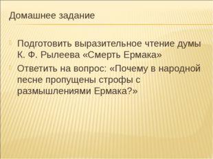 Домашнее задание  Подготовить выразительное чтение думы К. Ф. Рылеева «Смерт