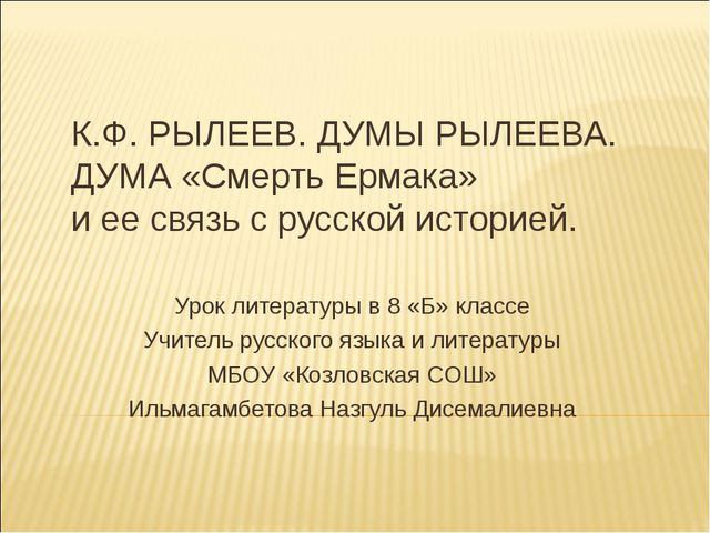 К.Ф. РЫЛЕЕВ. ДУМЫ РЫЛЕЕВА. ДУМА «Смерть Ермака» и ее связь с русской историей...