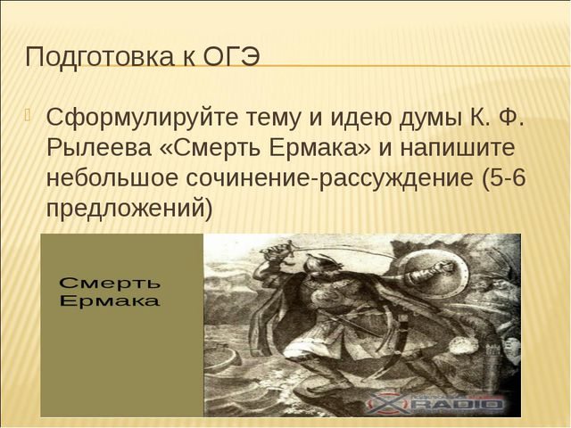 Подготовка к ОГЭ Сформулируйте тему и идею думы К. Ф. Рылеева «Смерть Ермака...