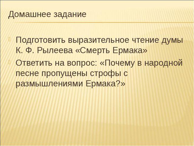 Домашнее задание  Подготовить выразительное чтение думы К. Ф. Рылеева «Смерт...
