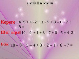 І киіз үй эскизі Кереге 4+5 + 6 -2 + 1 - 5 + 3 – 0 - 7 + 8 = Шаңырақ 10 – 9 +