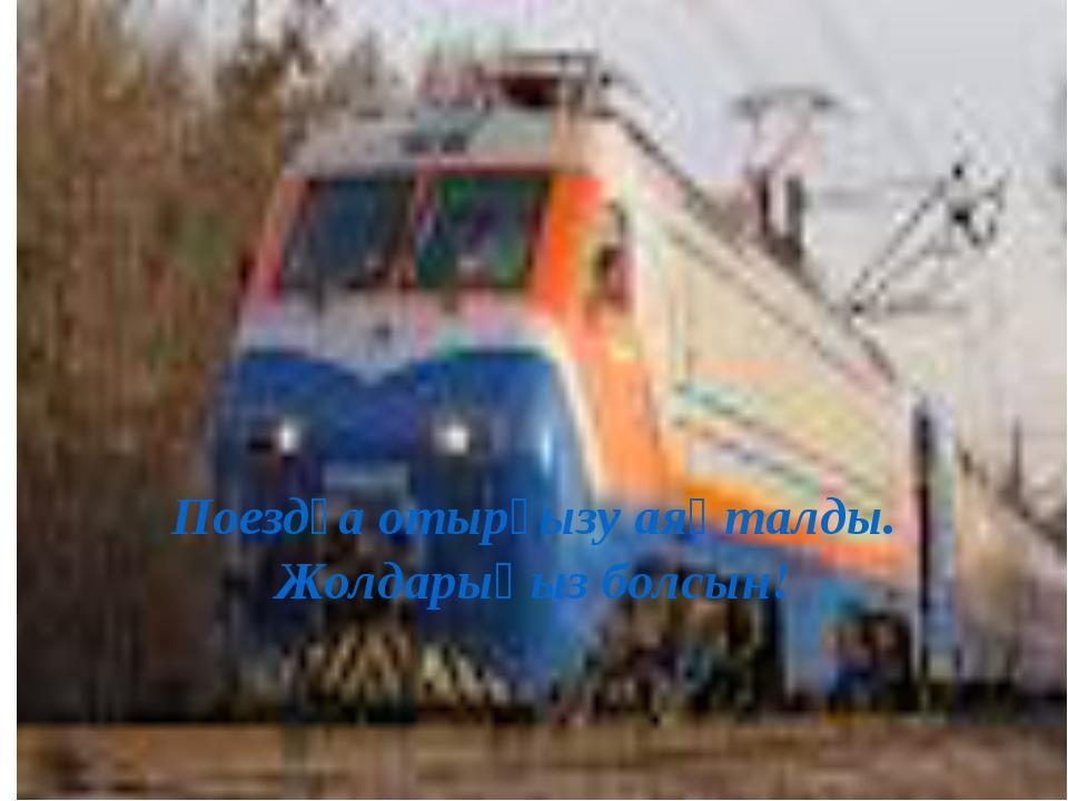 Поездға отырғызу аяқталды. Жолдарыңыз болсын!