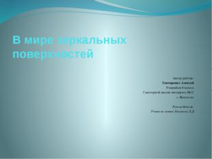 В мире зеркальных поверхностей Автор работы: Гончаренко Алексей Учащийся 9 кл
