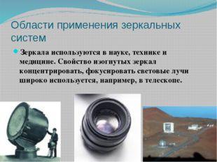 Области применения зеркальных систем Зеркала используются в науке, технике и
