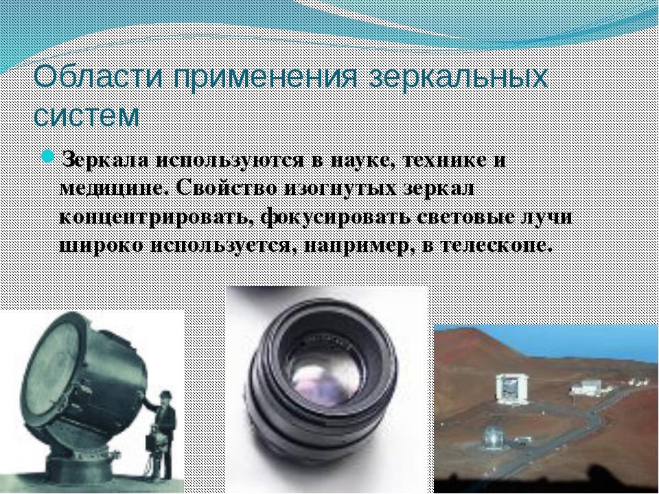 Области применения зеркальных систем Зеркала используются в науке, технике и...