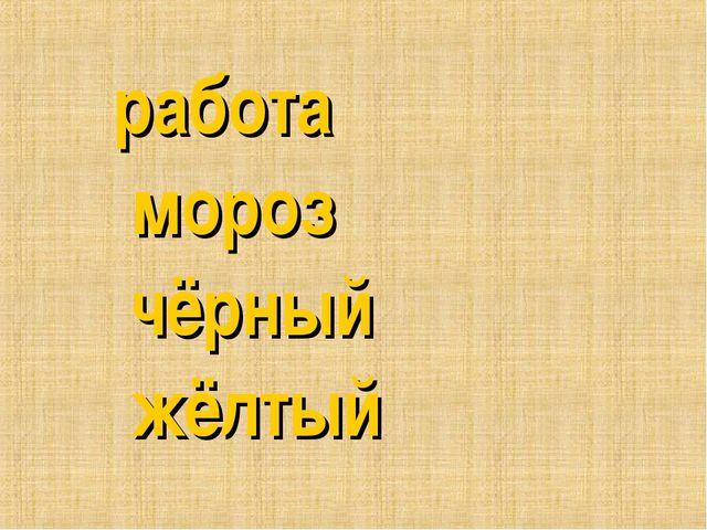 работаморозчёрныйжёлтый