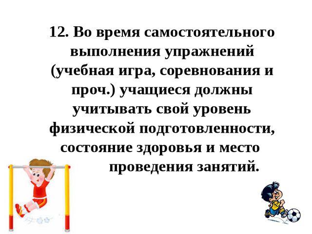 12.Во время самостоятельного выполнения упражнений (учебная игра, соревнован...