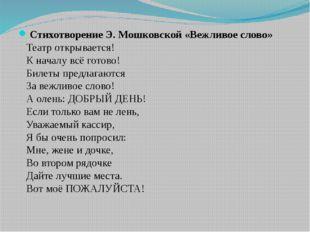 Стихотворение Э. Мошковской «Вежливое слово» Театр открывается! К началу всё