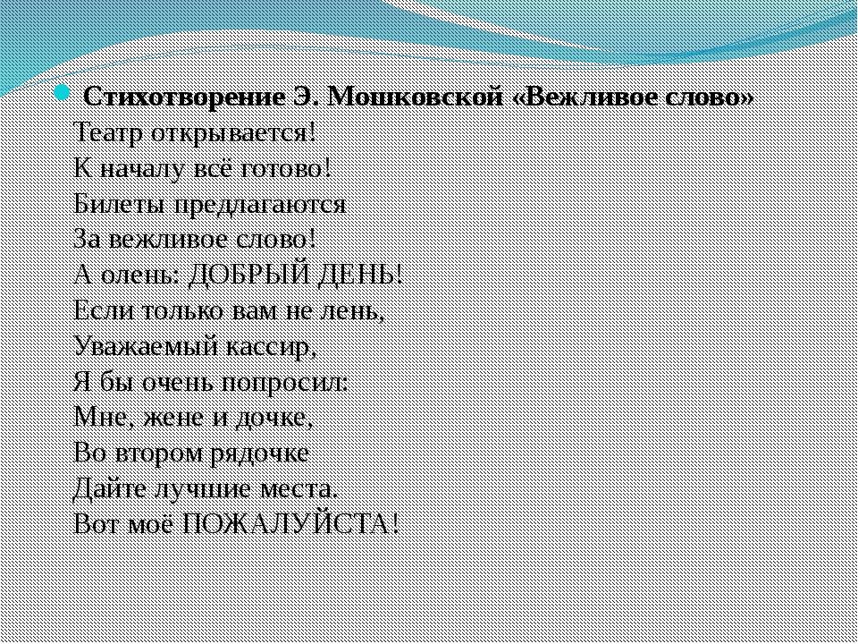 Стихотворение Э. Мошковской «Вежливое слово» Театр открывается! К началу всё...