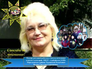 Над презентацией работала учитель начальных классов I категории МБОУ «Адабайс