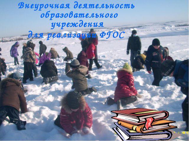 Внеурочная деятельность образовательного учреждения для реализации ФГОС