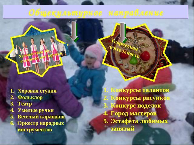 Общекультурное направление Хоровая студия Фольклор Театр Умелые ручки Веселый...