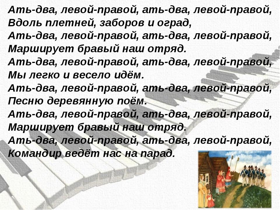 Ать-два, левой-правой, ать-два, левой-правой, Вдоль плетней, заборов и оград,...