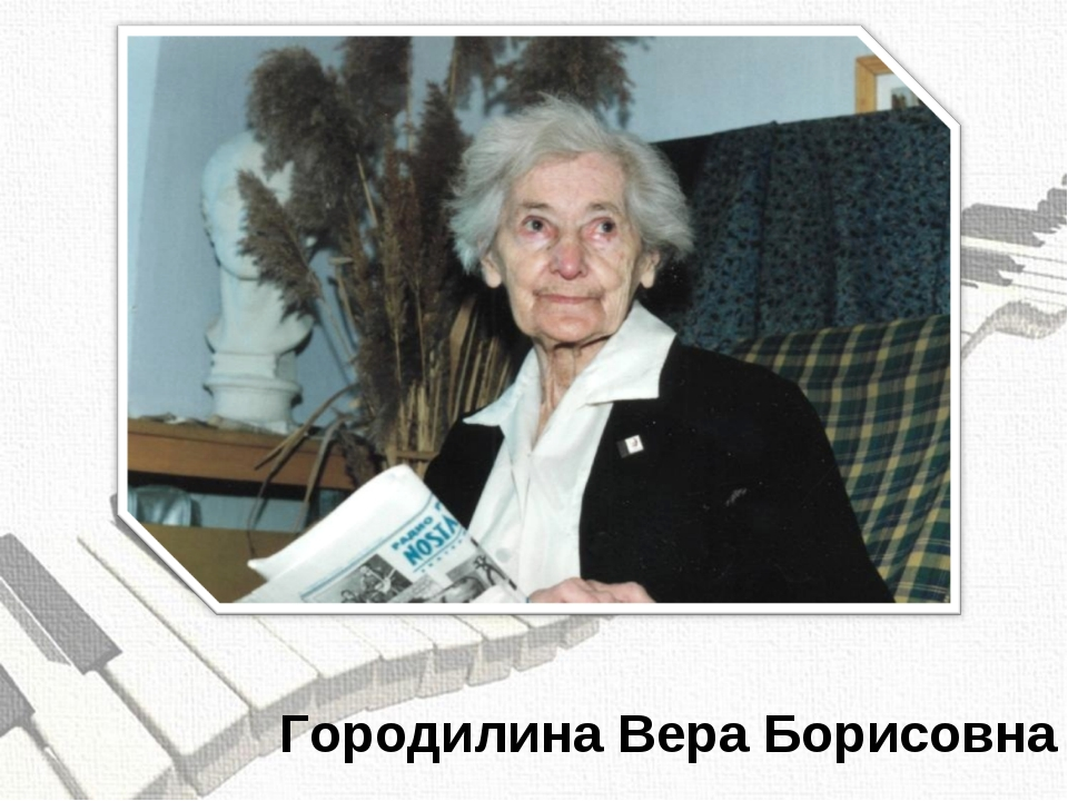 Городилина Вера Борисовна