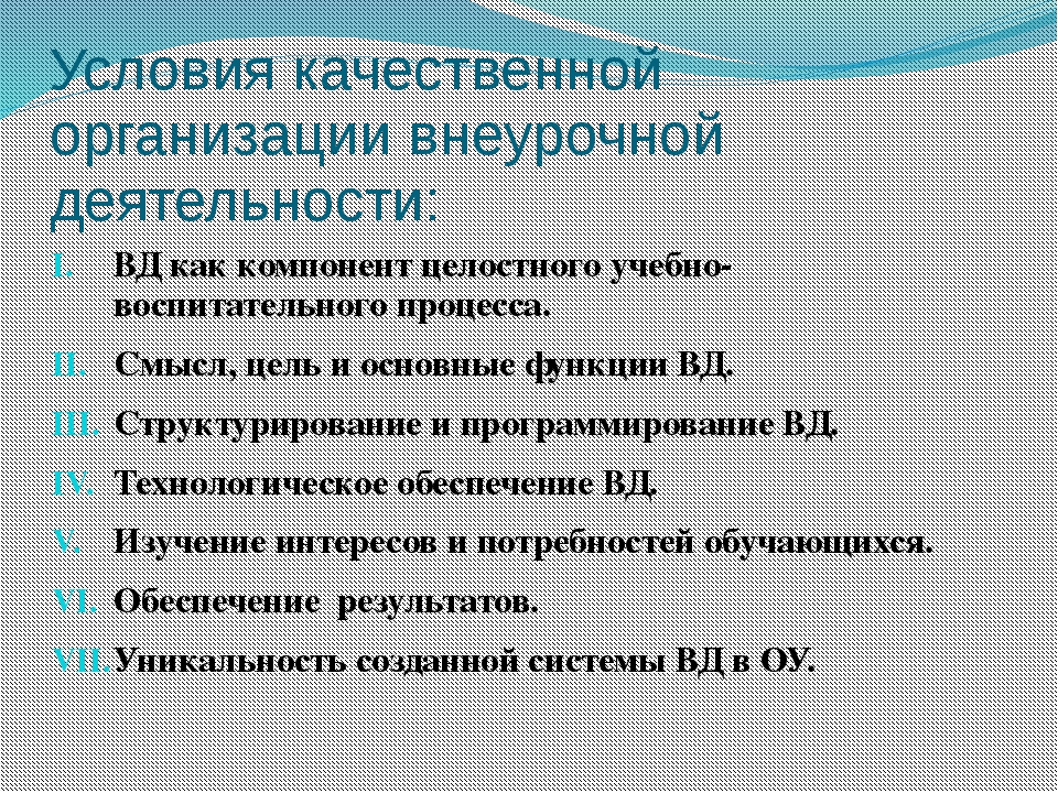 Условия качественной организации внеурочной деятельности: ВД как компонент це...