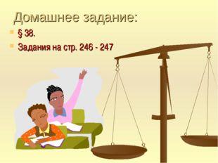 Домашнее задание: § 38. Задания на стр. 246 - 247